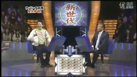 『クイズ$ミリオネア』'10.3.9 (2-3) 千原ジュニア&サバンナ高橋