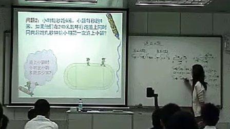 七年级上追及问题新课程优质课讲课比赛