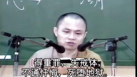 慧律法师-沙弥律仪要略集注6