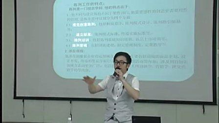 陈列体系的建立与管理2-孟靖陈列培训