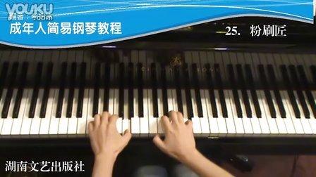 25.粉刷匠_tan8.com