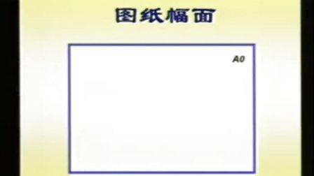 机械工人速成识图01  职业认证 中国国际职业教育培训管理中心