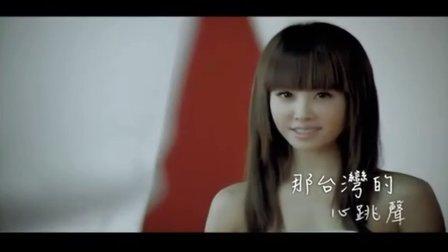 2010上海世博会台湾馆主题曲:《台湾心跳声》(蔡依林)
