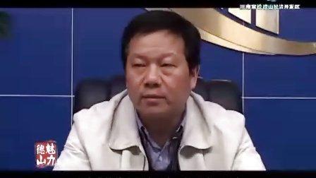 湖南常德德山经济开发区宣传片