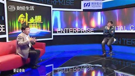 20131005 《创业资本圈》-真格基金创始人徐小平(上)