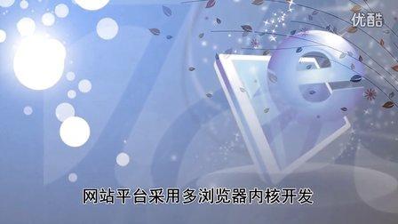 云平台宣传视频