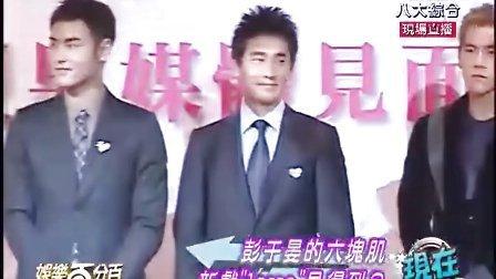 娱乐百分百20110719 LIVE