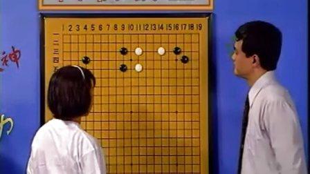 王元中级围棋教室 21
