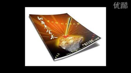 翻身点金术www.dianjinshu.org_外壳篇_世界重建图,吸引力经济,网络营销与吸引力法则