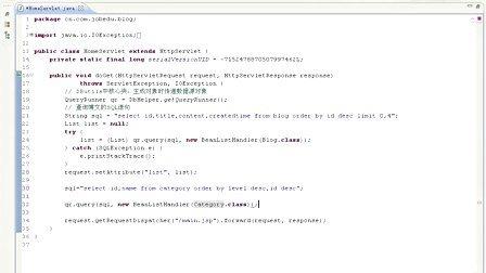 Java高端培训系列视频_博客系统项目_31