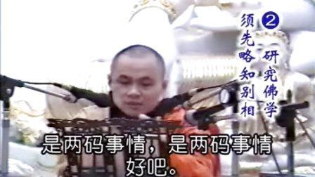 慧律法师-十四讲表9