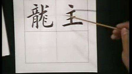田英章 欧楷结构(上)