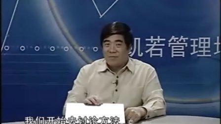02讲 许玉林《中国式人力资源管理》QQ:1974735189
