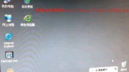 电脑培训教程148 安装2003系统