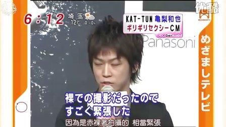 [KAL] 20100317 Kame Panasonic CM news collection