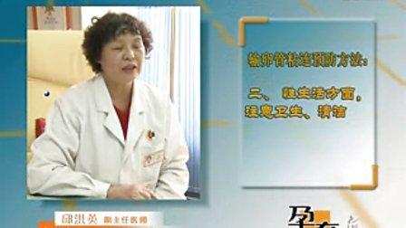 输卵管粘连  输卵管不通 输卵管堵塞手术视频