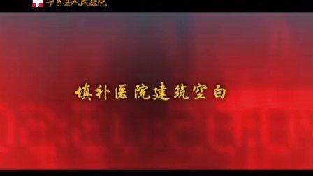 宁乡县人民医院1
