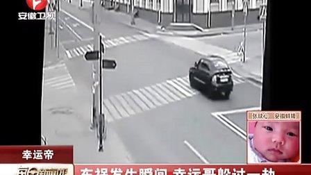 幸运帝:车祸发生瞬间  幸运哥躲过一劫[每日新闻报]