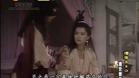 盖世豪侠.12(粤语中字)