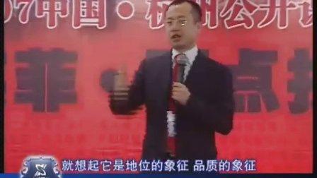 王笑菲《西点执行力-西点领袖执行法则》-11