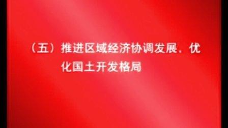 DZ06学习党的十七大报告辅导讲座080801