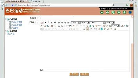 经典Java教程(从入门到精通)解决html编辑器的本地Flash上传问题