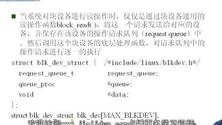 linux内核分析09
