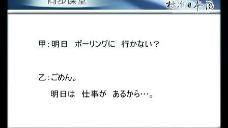 新版中日交流标准日本语初级第22课