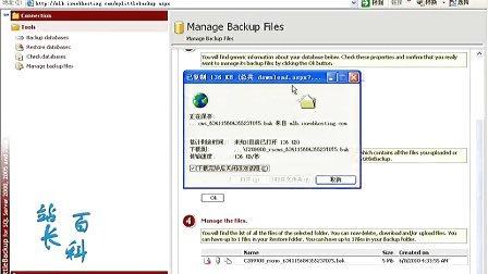 ixwebhosting MyLittleBackup的相关操作视频教程