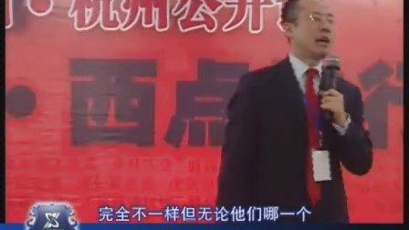 王笑菲《西点执行力-西点领袖执行法则》-14