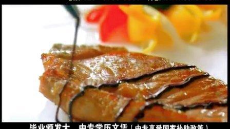 成都新东方烹饪学校秋季招生报名电话