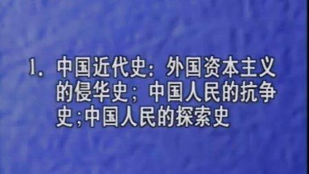 26班高三历史复习视频-中国近现代1