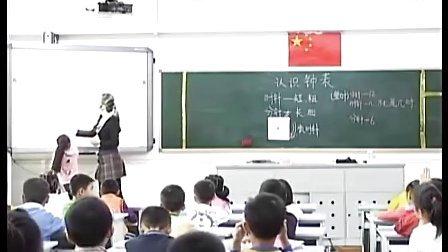 认识钟表张文艳一年级数学课堂展示观摩课