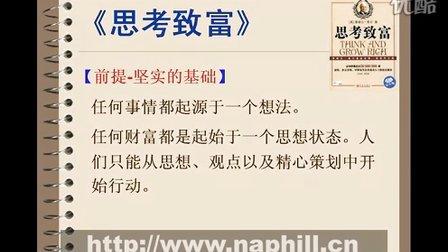 拿破仑希尔 ★ 思考致富 ★ 中文朗诵版【视频 .上】Napoleon Hill 成功哲学国际研讨会