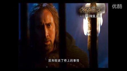电影《女巫季节》超清预告片