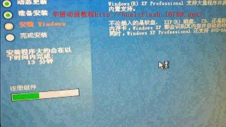 电脑培训教程151 一键Ghost装系统全过程 网吧专用系统