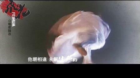 [天山童姥MV]飞花 by明夜微凉