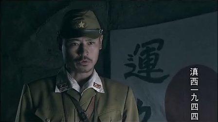滇西1944 13