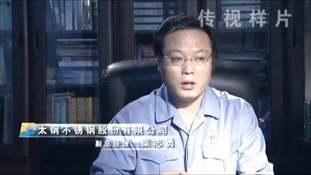 苏州传视影视传媒出品_《无锡大明金属》形象宣传片