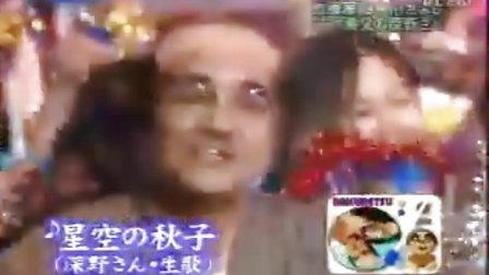 『めちゃイケSP』'02.10.12 (4-12)