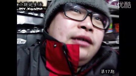 小胖说生活20110102