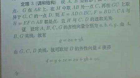 高等代数与解析几何106