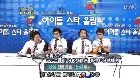 【韩语中字】120725 MBC 偶像明星奥林匹克 上