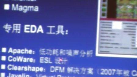 华为海思芯片设计讲座3