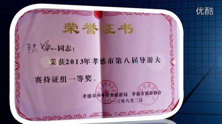 湖北孝感陆媛导游个人风采短片