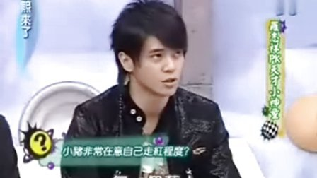 2007康熙来了-罗志祥PK天才小神童