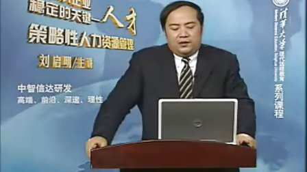 刘启明-中小企业稳定的关键-人才04