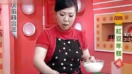 Food Cooking King—蜜红豆 炸红豆年糕
