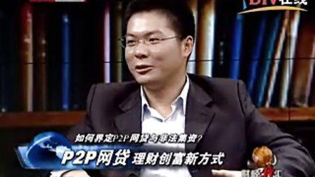 人人贷杨一夫《财经锋汇》谈P2P网贷