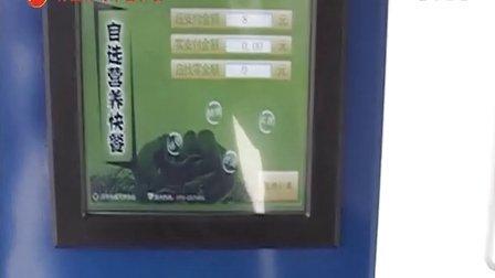 竹园村呀米营养餐自动售卖机
